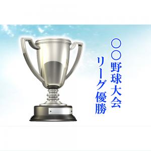 オリジナルラベル日本酒 優勝記念 s006yu