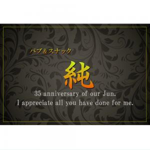 オリジナルラベル日本酒 周年記念 v001an