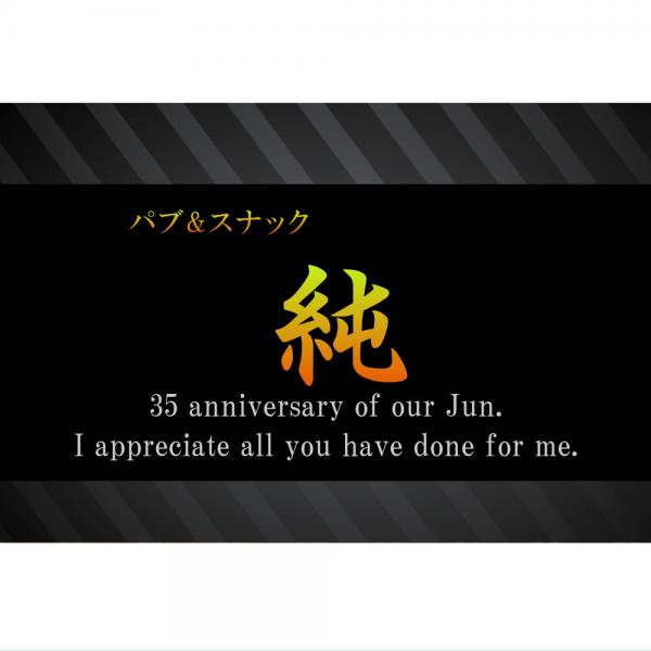 オリジナルラベル日本酒 周年記念 w001an