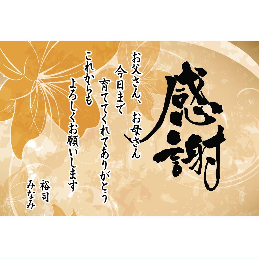 オリジナルラベル日本酒 結婚記念 x002we