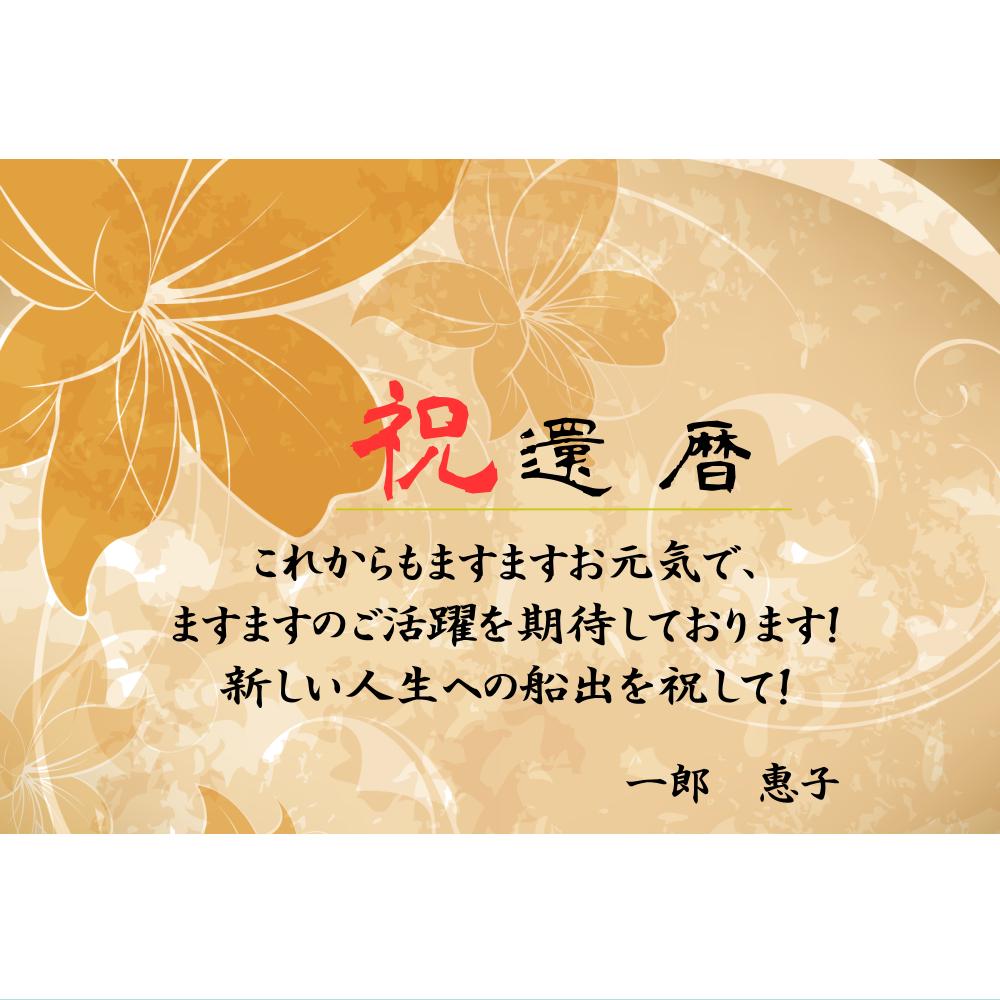 オリジナルラベル日本酒 敬老の日 x003ke