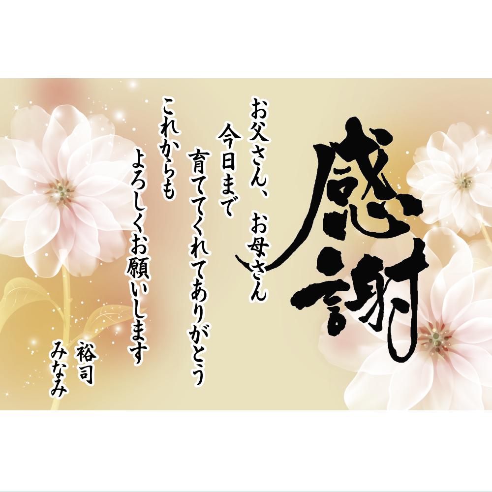オリジナルラベル日本酒 結婚記念 y002we