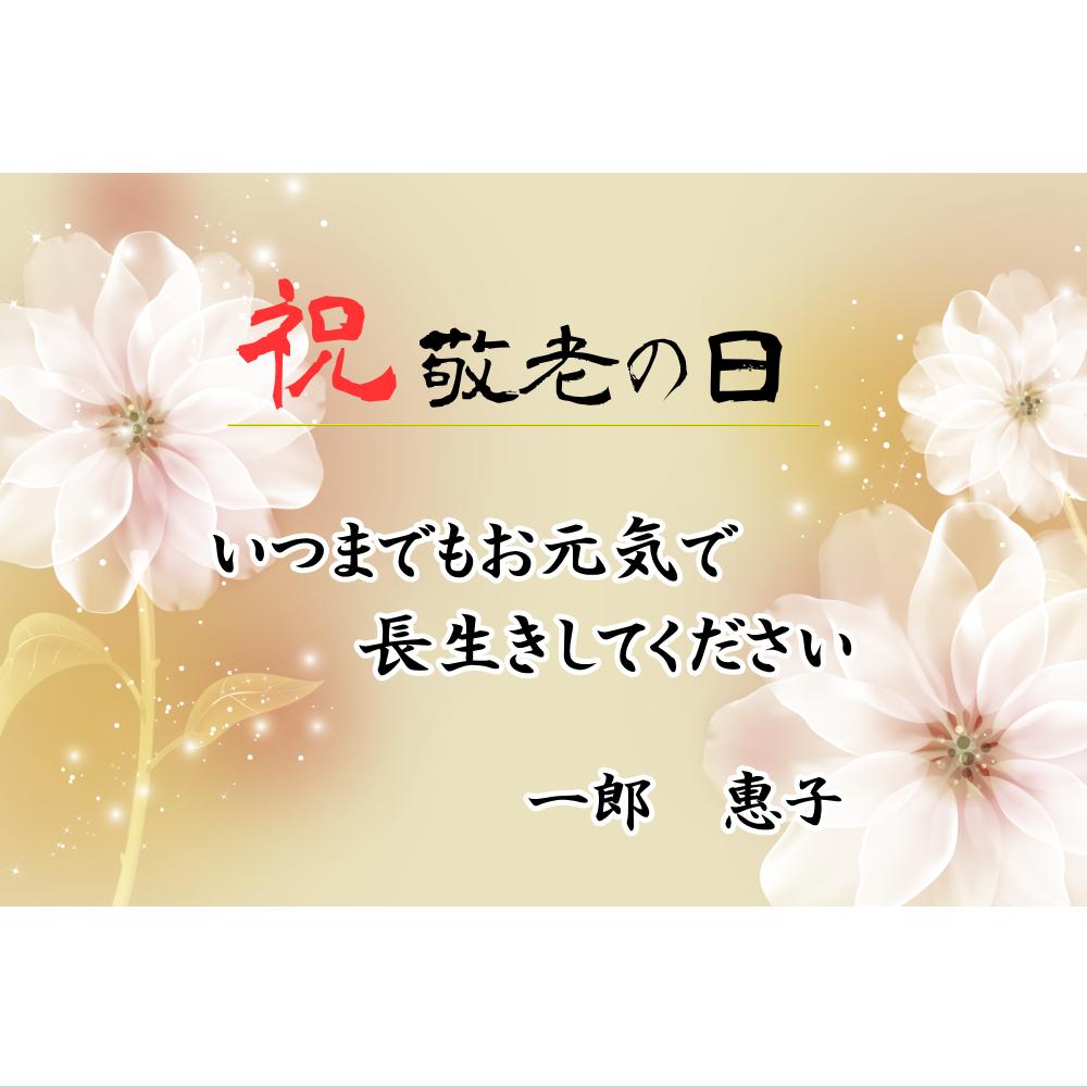 オリジナルラベル日本酒 敬老の日 y003ke