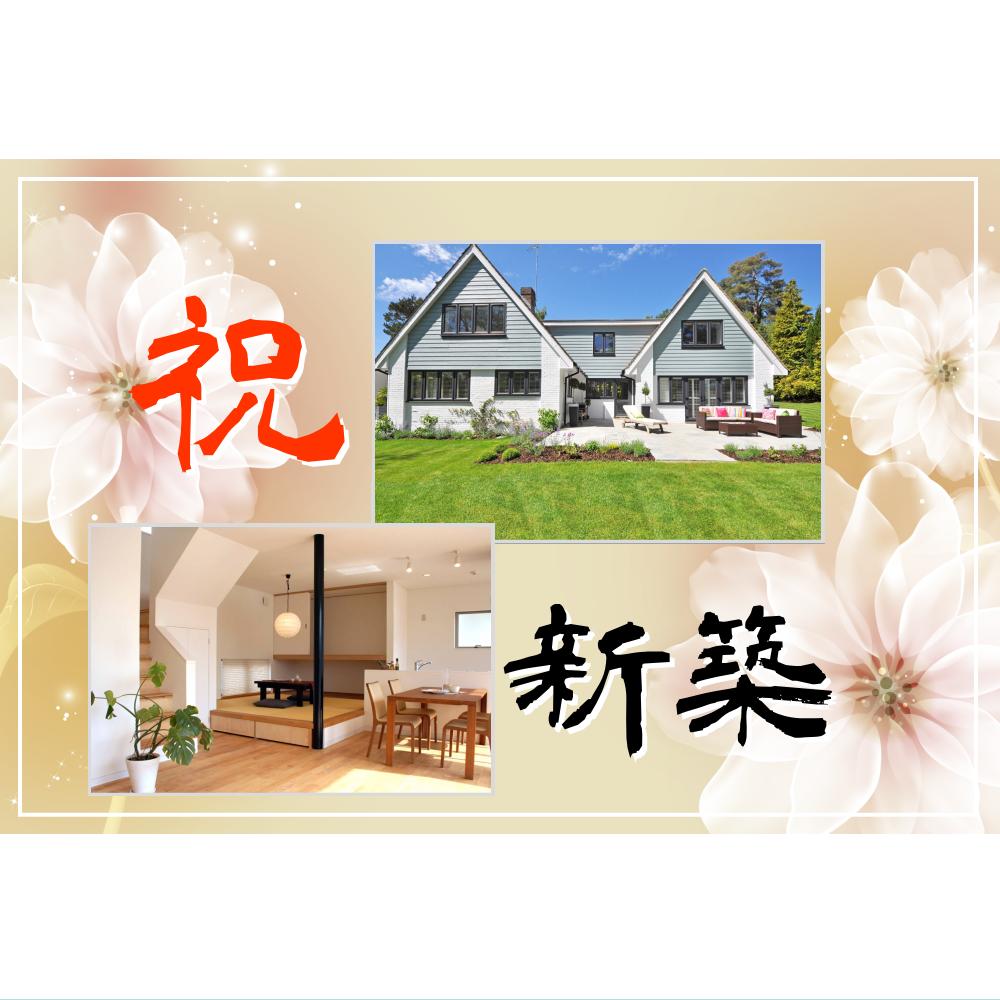 オリジナルラベル日本酒 新築祝い y007nh
