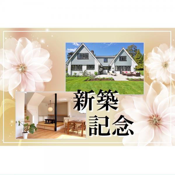 オリジナルラベル日本酒 新築記念 y008nh