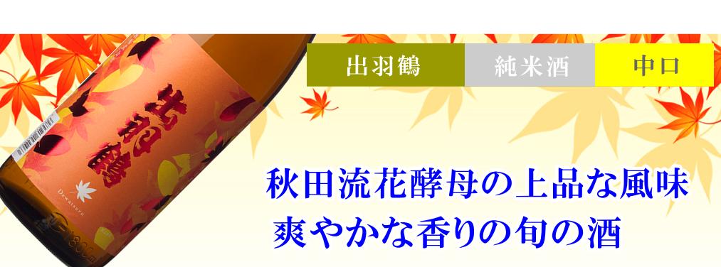 秋田地酒 ひやおろし(秋あがり) 出羽鶴 純米酒