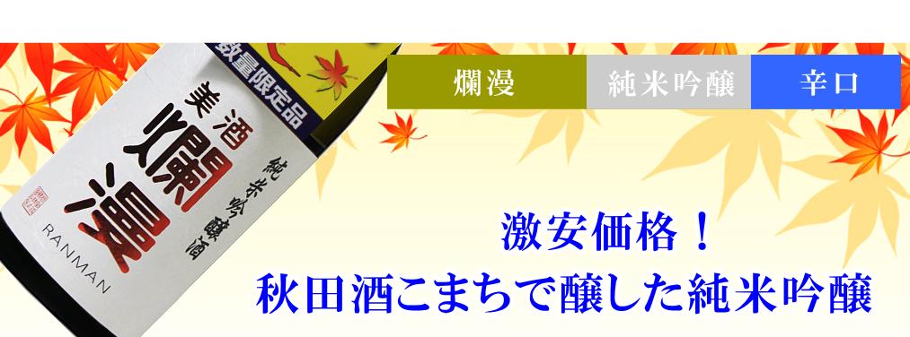 秋田地酒 ひやおろし 爛漫 純米吟醸酒