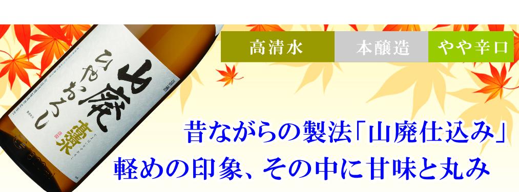 秋田地酒 ひやおろし 高清水 山廃本醸造