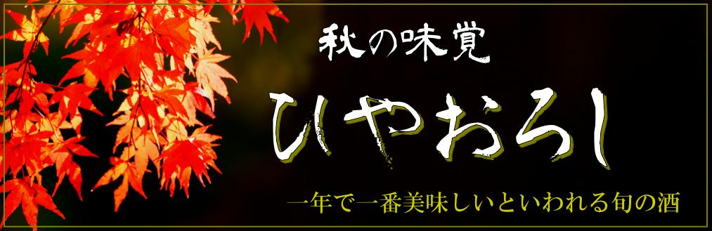 秋田地酒 限定ひやおろし通販