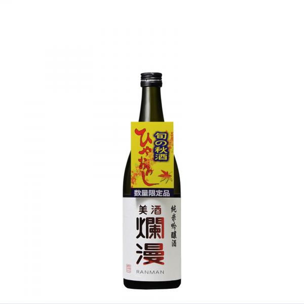 爛漫限定酒 純米吟醸 ひやおろし 720ml