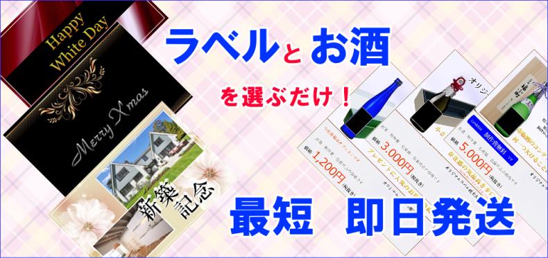 秋田オリジナルラベル日本酒通販 即日発送