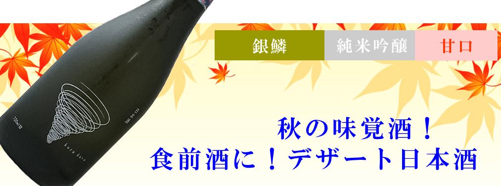 秋田地酒 ひやおろし 銀鱗 純米吟醸