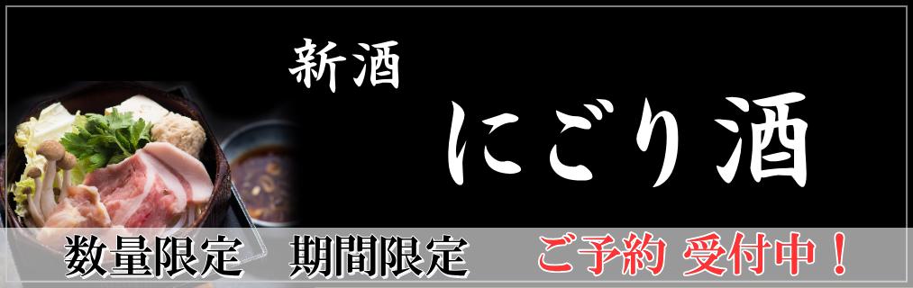 秋田地酒 新酒にごり酒特集