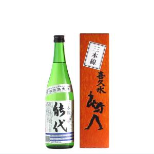 喜久水 特別本醸造 三本線 能代 720ml