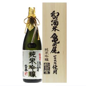 秋田誉 亀の尾造り 純米吟醸1800ml