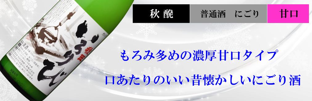秋田県醗酵限定酒 いろりび にごり酒
