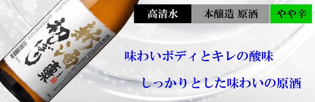 高清水限定酒 初しぼり 本醸造原酒