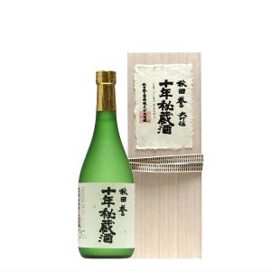 秋田誉 十年秘蔵酒 大吟醸 720ml