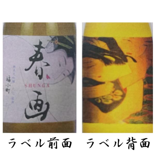 福小町限定酒 春画 純米大吟醸 ラベル720ml