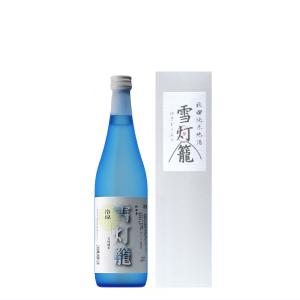 秋田誉 雪灯篭 純米酒 720ml