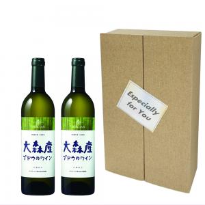 大森産ブドウのワイン 大森ワインギフトセット 720ml×2