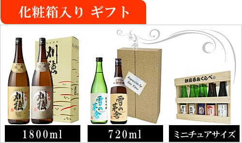 秋田地酒 ギフト通販