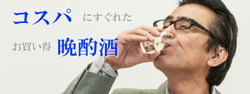 秋田日本酒 コスパにすぐれた晩酌酒