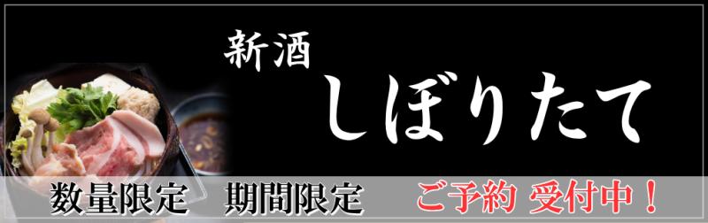 秋田の地酒 新酒しぼりたて通販