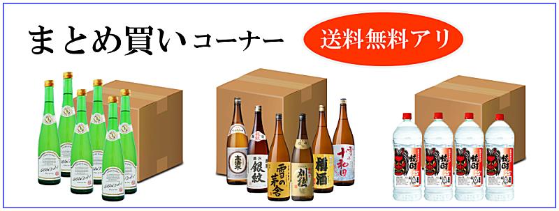 秋田地酒 まとめ買いコーナー 送料無料アリ