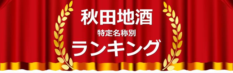 秋田地酒 ランキング 特定名称別