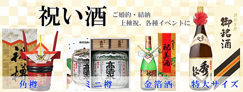 秋田日本酒 祝い酒特集