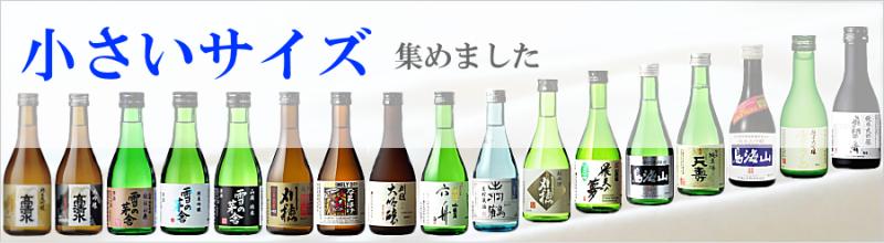 秋田地酒 小さなサイズ