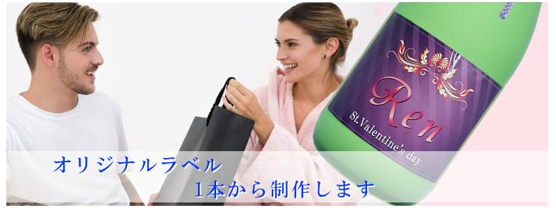 オリジナルラベル日本酒通販 1本から制作販売