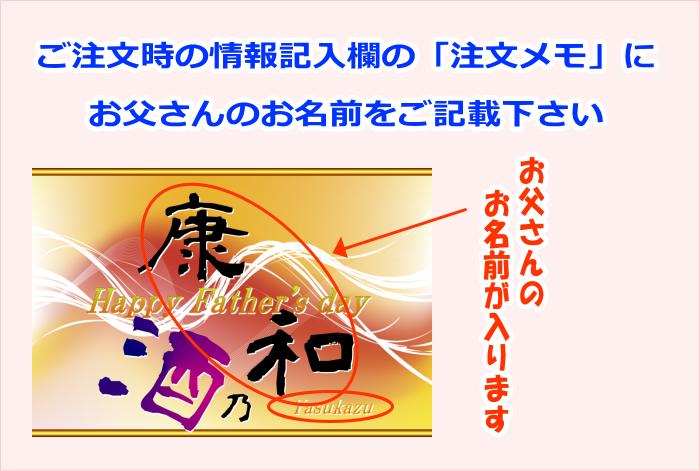 オリジナルラベル日本酒通販 父の日ギフト
