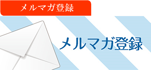 秋田地酒通販 柴田酒店メルマガ登録