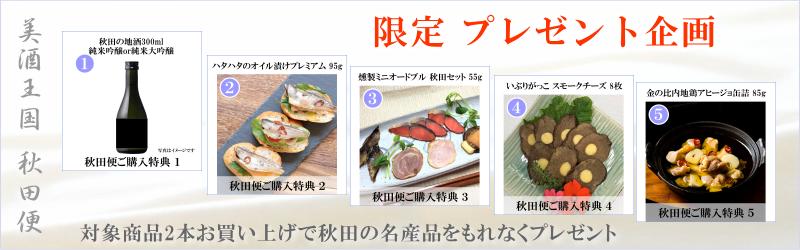 美酒王国 秋田便 プレゼント企画