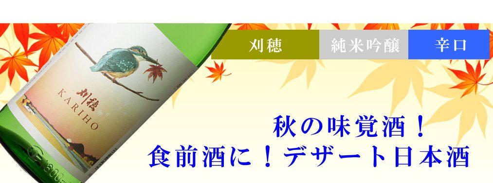 秋田地酒 ひやおろし 刈穂 純米吟醸 秋カワセミ