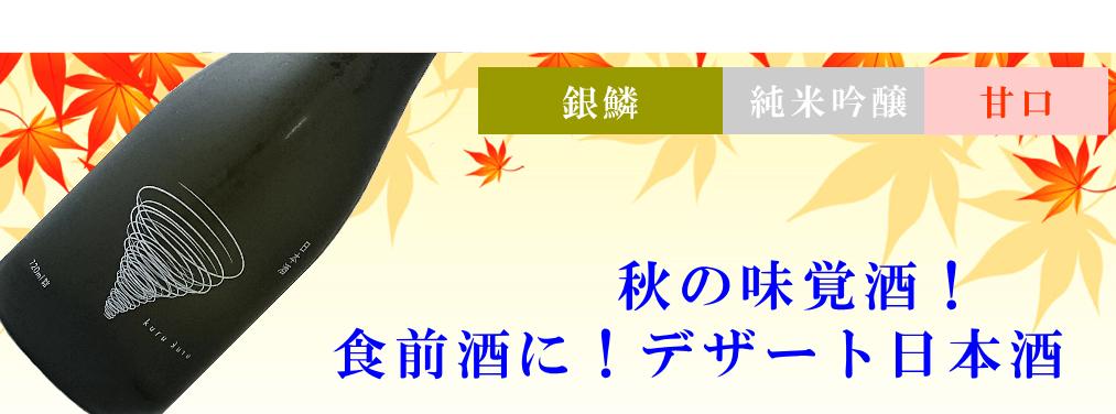 秋田地酒 ひやおろし 銀鱗 純米吟醸 クルクル 4回転サルコウ