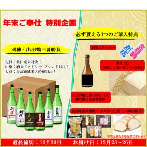 刈穂・出羽鶴 年末ご奉仕 キャンペーン企画