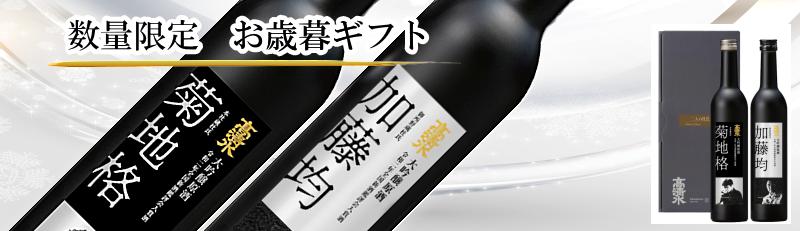 高清水限定酒 大吟醸原酒 二人の杜氏の入賞酒セット 500ml×2本