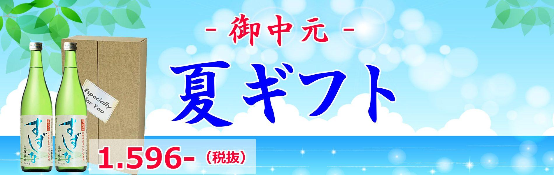 秋田地酒の夏ギフト お中元