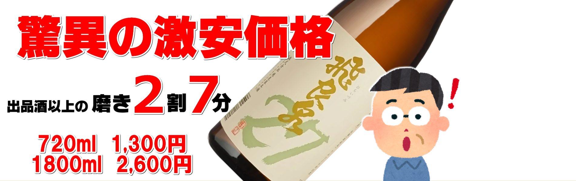 秋田地酒 飛良泉27